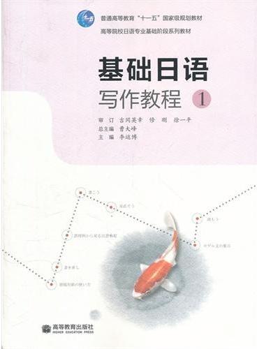 基础日语(写作教程1高等院校日语专业基础阶段系列教材)