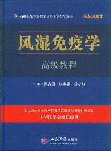风湿免疫学学高级教程(含光盘)精装珍藏本.高级卫生专业技术资格考试指导用书