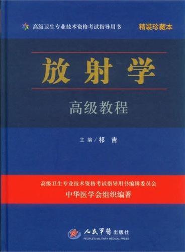 放射学高级教程(含光盘)精装珍藏本.高级卫生专业技术资格考试指导用书