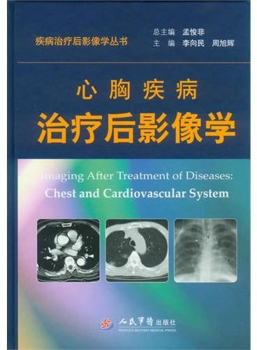 心胸疾病治疗后影像学.疾病治疗后影像学丛书