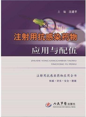 注射用抗感染药物应用与配伍