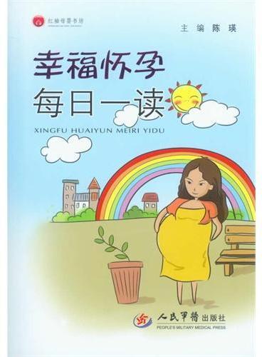 幸福怀孕每日一读