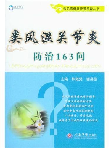 类风湿关节炎防治163问.常见病健康管理答疑丛书