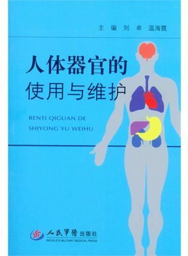 人体器官的使用与维护