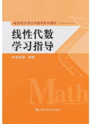 线性代数学习指导(21世纪大学公共数学系列教材)