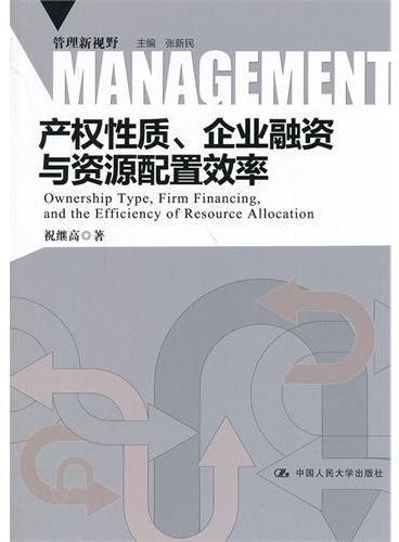 产权性质、企业融资与资源配置效率(管理新视野)