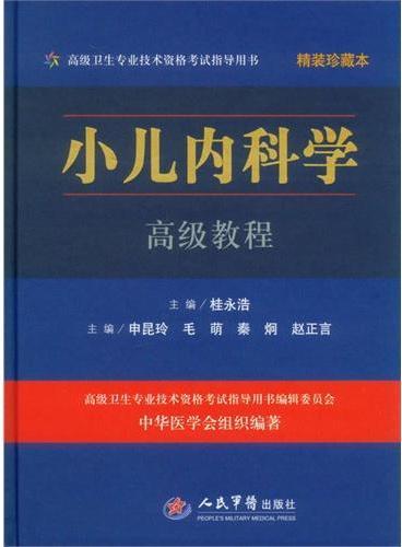 小儿内科学高级教程(含光盘)精装珍藏本.高级卫生专业技术资格考试指导用书