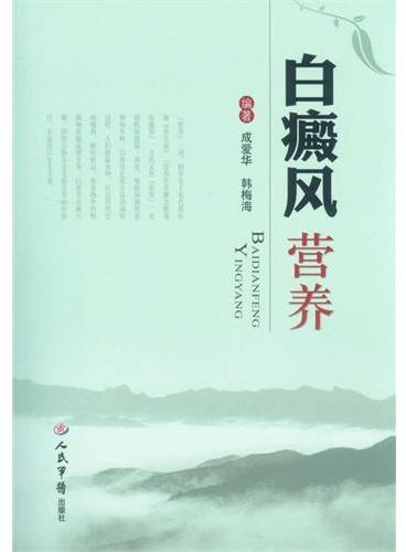 白癜风营养