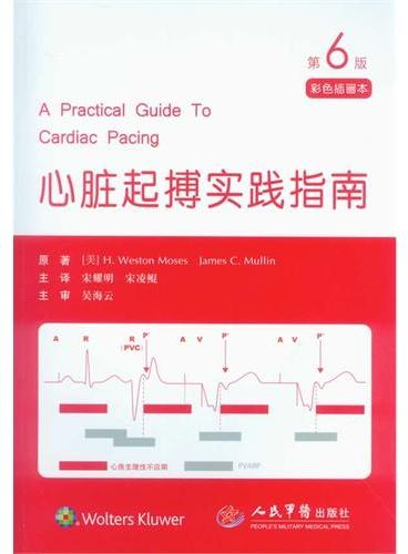 心脏起搏实践指南(第六版)