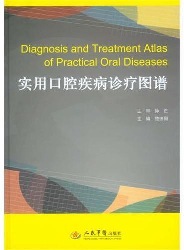 实用口腔疾病诊疗图谱