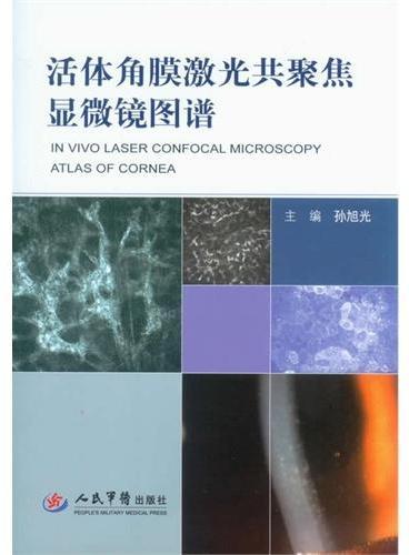 活体角膜激光共聚焦显微镜图谱