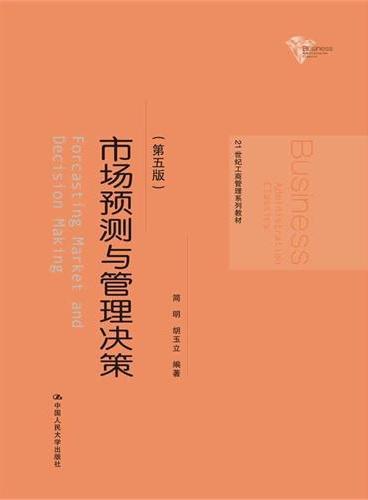 市场预测与管理决策(第五版)(21世纪工商管理系列教材)