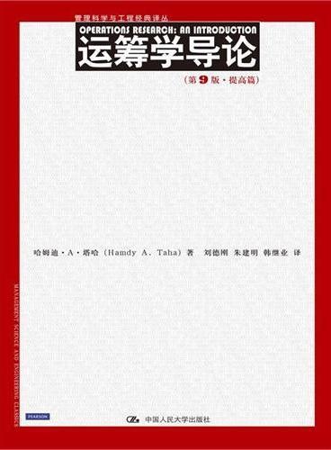 运筹学导论(第9版·提高篇)(管理科学与工程经典译丛)