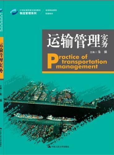 运输管理实务(21世纪高职高专规划教材·物流管理系列)