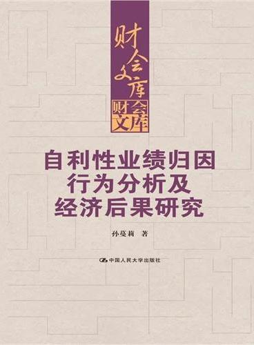 自利性业绩归因行为分析及经济后果研究(财会文库)