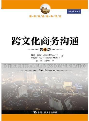 跨文化商务沟通(第6版)(国际商务经典译丛)