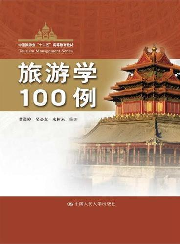 """旅游学100例(中国旅游业""""十二五""""高等教育教材)"""