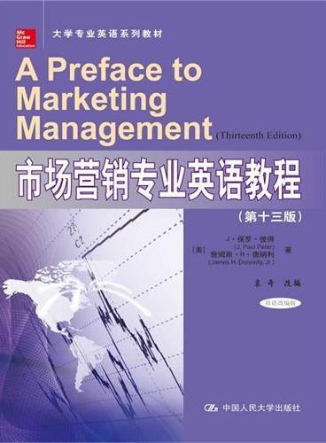 市场营销专业英语教程(第十三版)(大学专业英语系列教材)