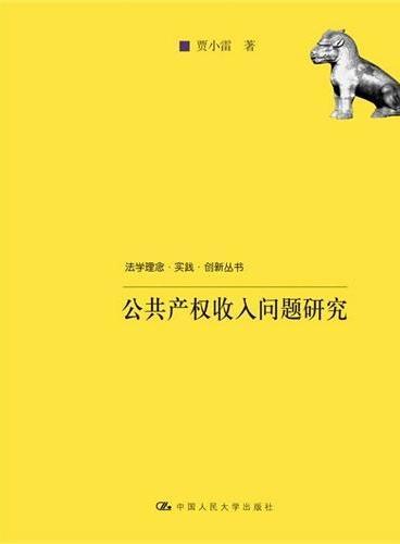 公共产权收入问题研究(法学理念·实践·创新丛书)