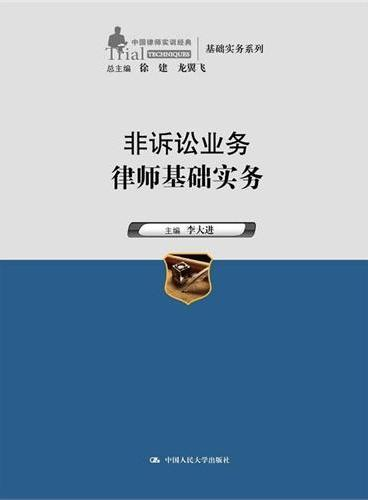 非诉讼业务律师基础实务(中国律师实训经典·基础实务系列)