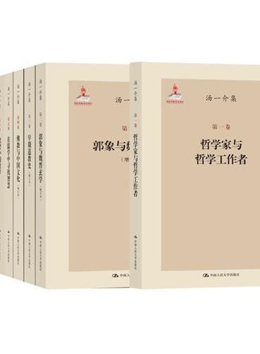 汤一介集(全十卷)(著名哲学家、思想家汤一介先生文集)