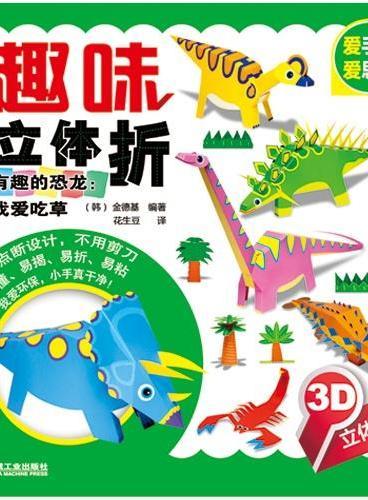 趣味立体折 有趣的恐龙:我爱吃草