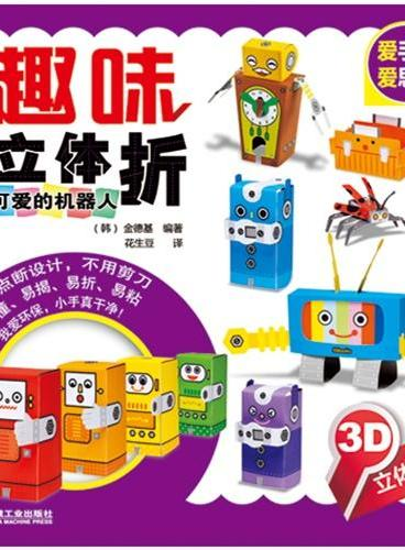 趣味立体折 可爱的机器人