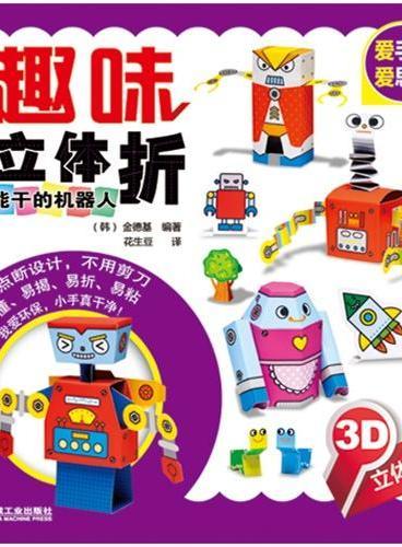 趣味立体折 能干的机器人