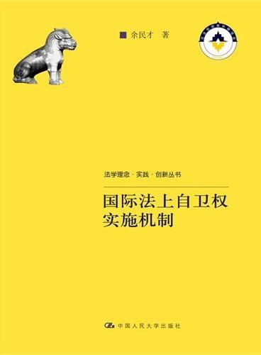 国际法上自卫权实施机制(法学理念·实践·创新丛书)