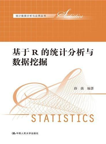 基于R的统计分析与数据挖掘(统计数据分析与应用丛书)
