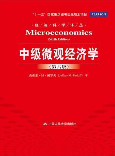 """中级微观经济学(第六版)(经济科学译丛;""""十一五""""国家重点图书出版规划项目)"""