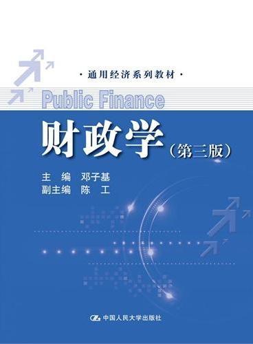 财政学(第三版)(通用经济系列教材)