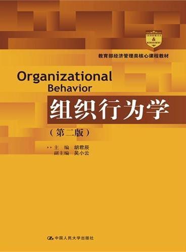 组织行为学(第二版)(教育部经济管理类核心课程教材)