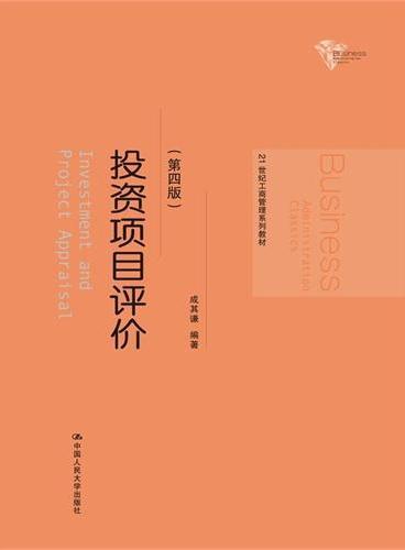投资项目评价(第四版)(21世纪工商管理系列教材)