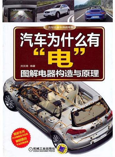 """汽车为什么有""""电"""":图解电器构造与原理"""
