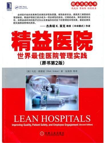 精益医院:世界最佳医院管理实践(原书第2版)