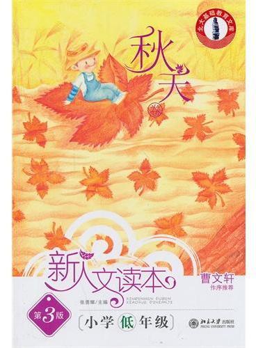 新人文读本(第3版)·小学低年级·秋天卷