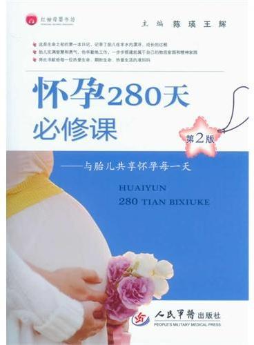 怀孕280天必修课.与胎儿共享怀孕每一天