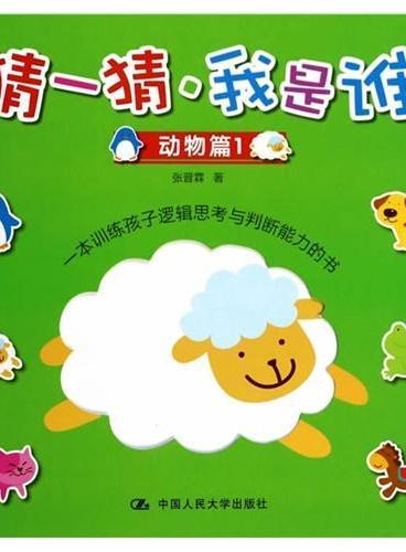 猜一猜 我是谁(动物篇1)(可爱有趣、色彩明快、适合0-3岁宝宝手指戳戳的猜谜洞洞书!训练宝宝逻辑思考、判断能力!)