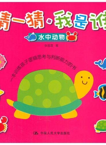 猜一猜 我是谁(水中动物)(可爱有趣、色彩明快、适合0-3岁宝宝手指戳戳的猜谜洞洞书!训练宝宝逻辑思考、判断能力!)