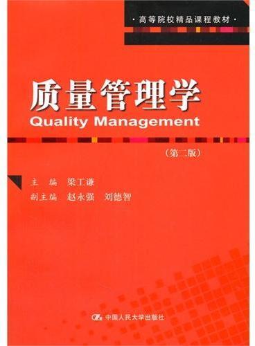 质量管理学(第二版)(高等院校精品课程教材)