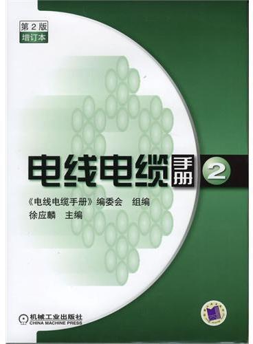 电线电缆手册 第2册 第2版 增订本(平装本)