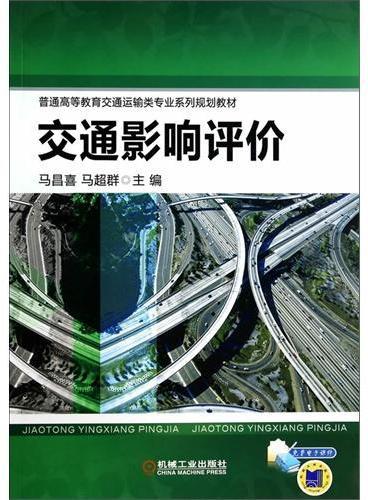 交通影响评价(普通高等教育交通运输类专业系列规划教材)