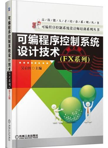 可编程序控制系统设计技术(FX系列)(第2版)