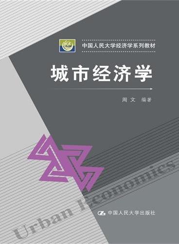 城市经济学(中国人民大学经济学系列教材)