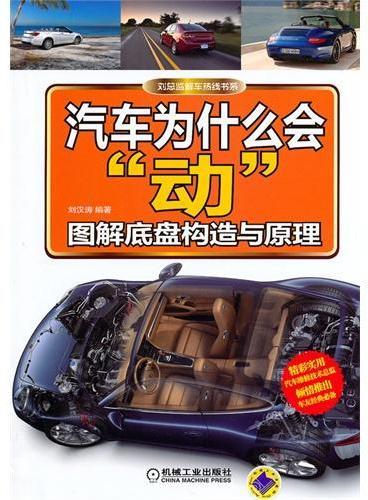 """汽车为什么会""""动"""":图解底盘构造与原理"""