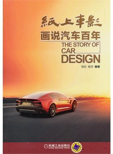 纸上车影:画说汽车百年