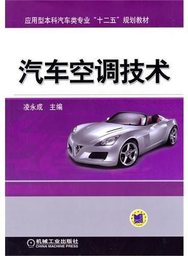 """汽车空调技术(应用型本科汽车类专业""""十二五""""规划教材)"""