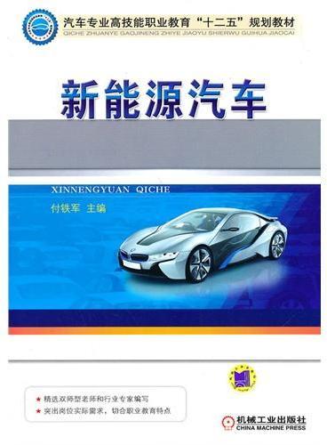 """新能源汽车(汽车专业高技能职业教育""""十二五""""规划教材)"""