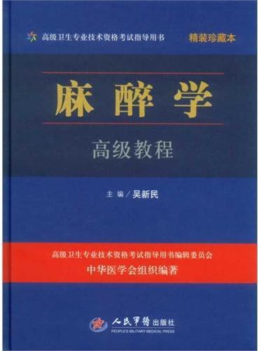 麻醉学高级教程(含光盘)精装珍藏本.高级卫生专业技术资格考试指导用书